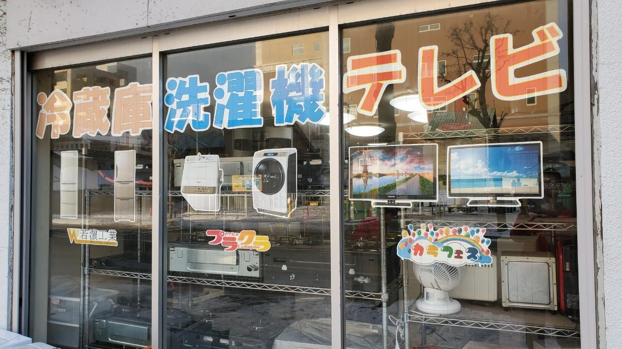 札幌市中央区南6条西9丁目リサイクルショップ外観風景