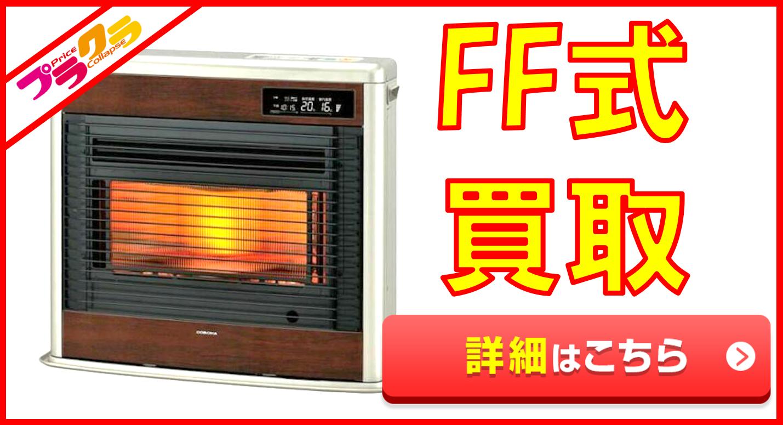 札幌FF式ストーブ買取専門ページはこちらをクリック