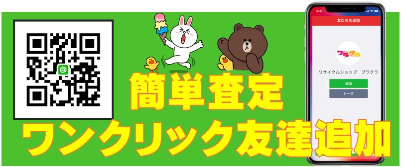 札幌インパクト買取はラインで簡単無料査定