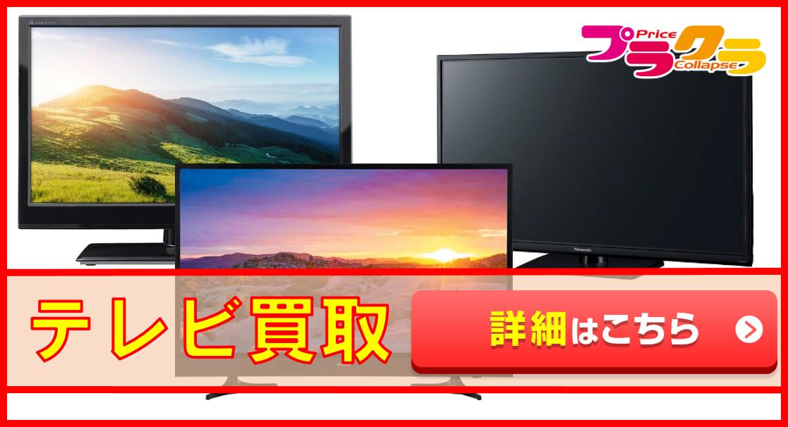 リサイクルショップ札幌テレビ買取