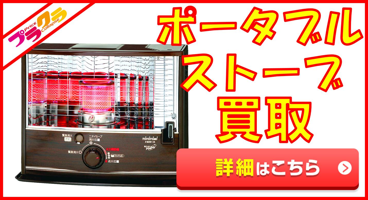 札幌ポータブルストーブ買取はプラクラ