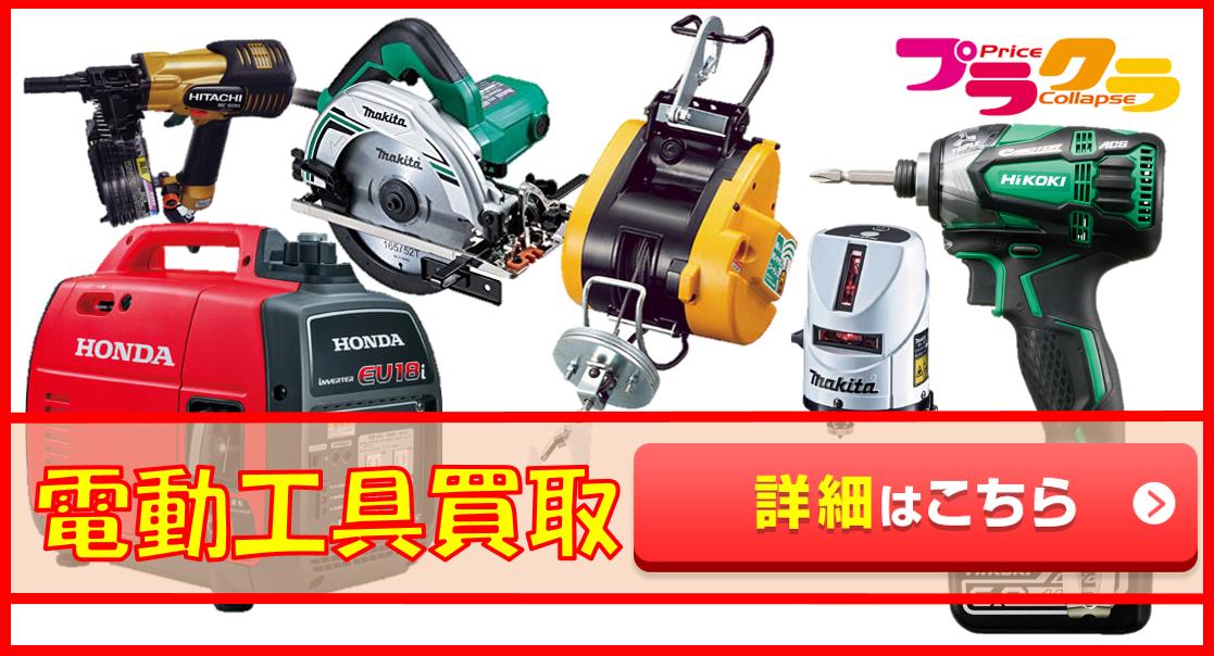 札幌市中央区電動工具買取専門ページ