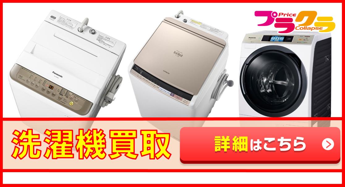 札幌中央区洗濯機買取はリサイクルショップ、プラクラ