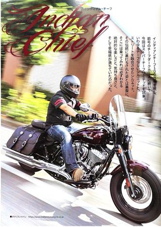 VIBES (バイブズ)9月号掲載、「インディアン埼玉に緊急出動」の紹介です。
