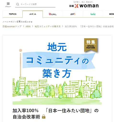 〔取材協力〕日経XWoman「日経ARIA特集記事-地元コミュニティの築き方」
