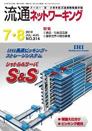 日本工業出版「流通ネットワーキング」
