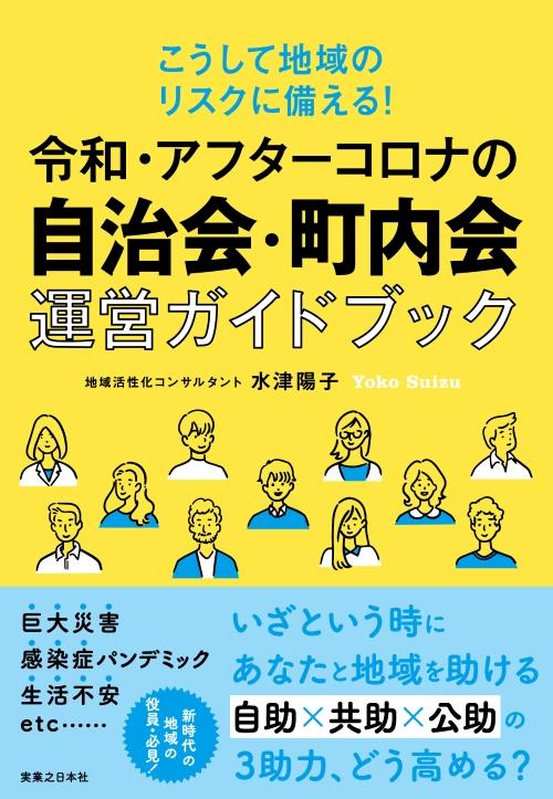 水津陽子の著書が佐久長聖中学校・高等学校の令和3年度の入学試験問題に採用されました