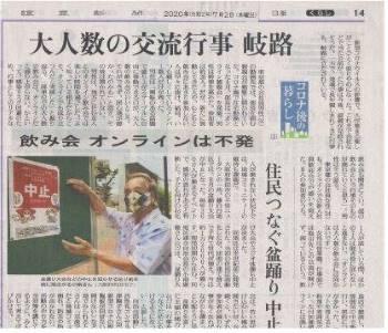 読売新聞2020年7月2日関西