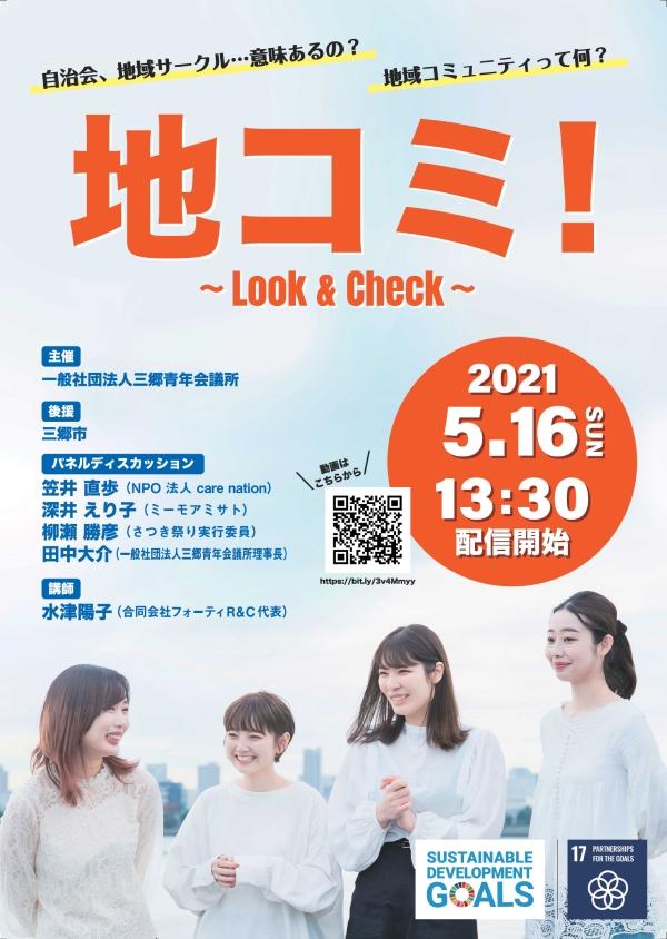 〔オンライン講演・座談会〕三郷青年会議所「地コミ!Look&Check」