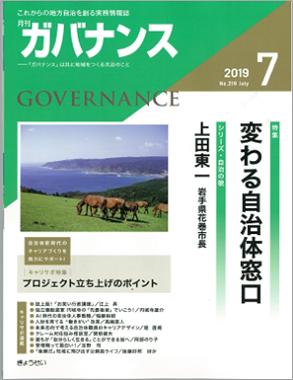 月刊ガバナンス 2019年7月号