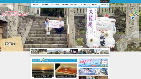 AMA四国東南部(徳島・高知)の観光ならあまナビ