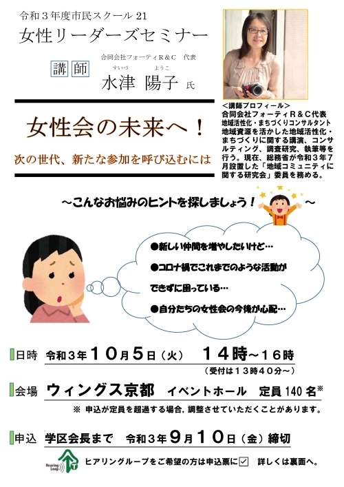 〔セミナー〕京都市教育委員会 令和3年度市民スクール21 「女性リーダーズセミナー」