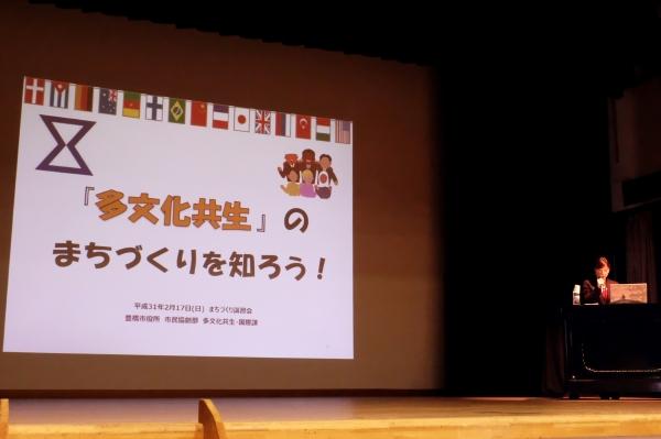 愛知県豊橋市「まちづくり講習会」