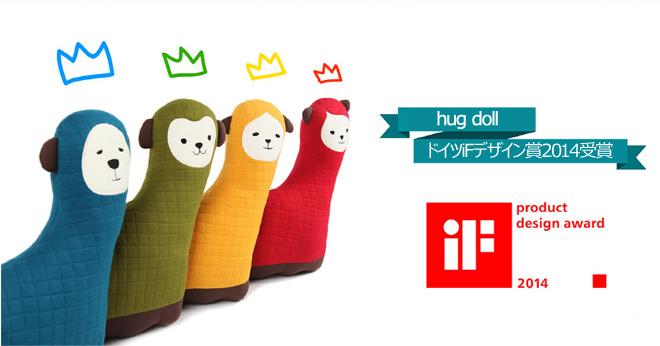 hug doll  ドイツiFデザイン賞2014受賞