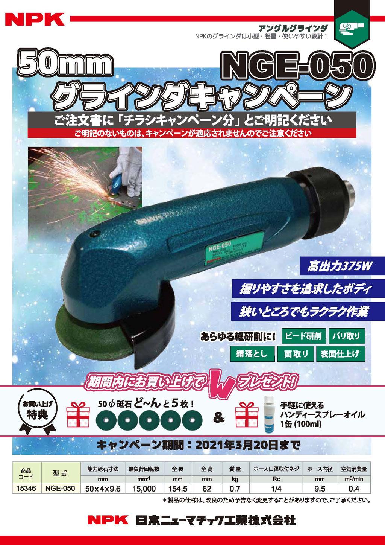 小型グラインダ 50mm砥石用 NGE-050 キャンペーンのお知らせ