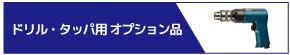 ドリル・タッパ用オプション品