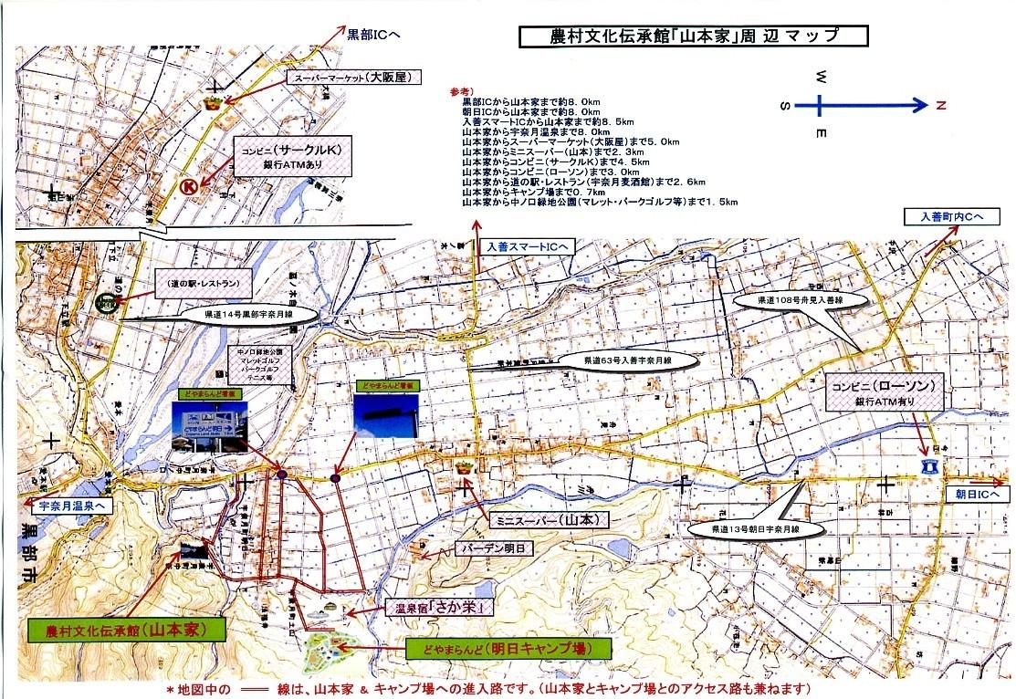 農村文化伝承館「山本家」の周辺地図です