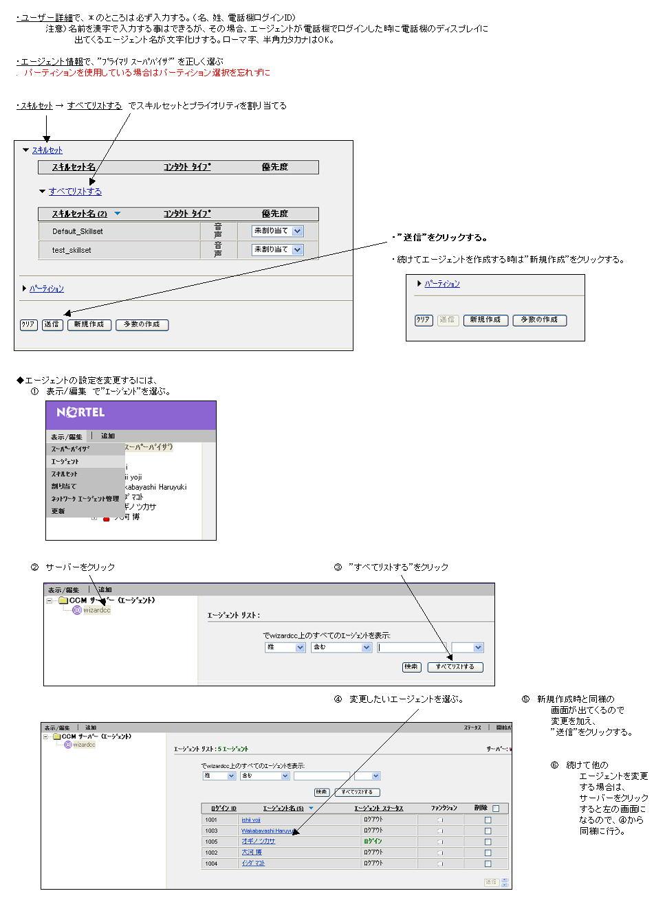 Web Client 操作の一例 CCM 6.0 説明図3