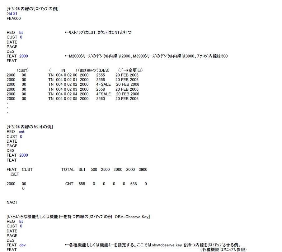 LD 81(内線と機能のリストアップ) 説明図2