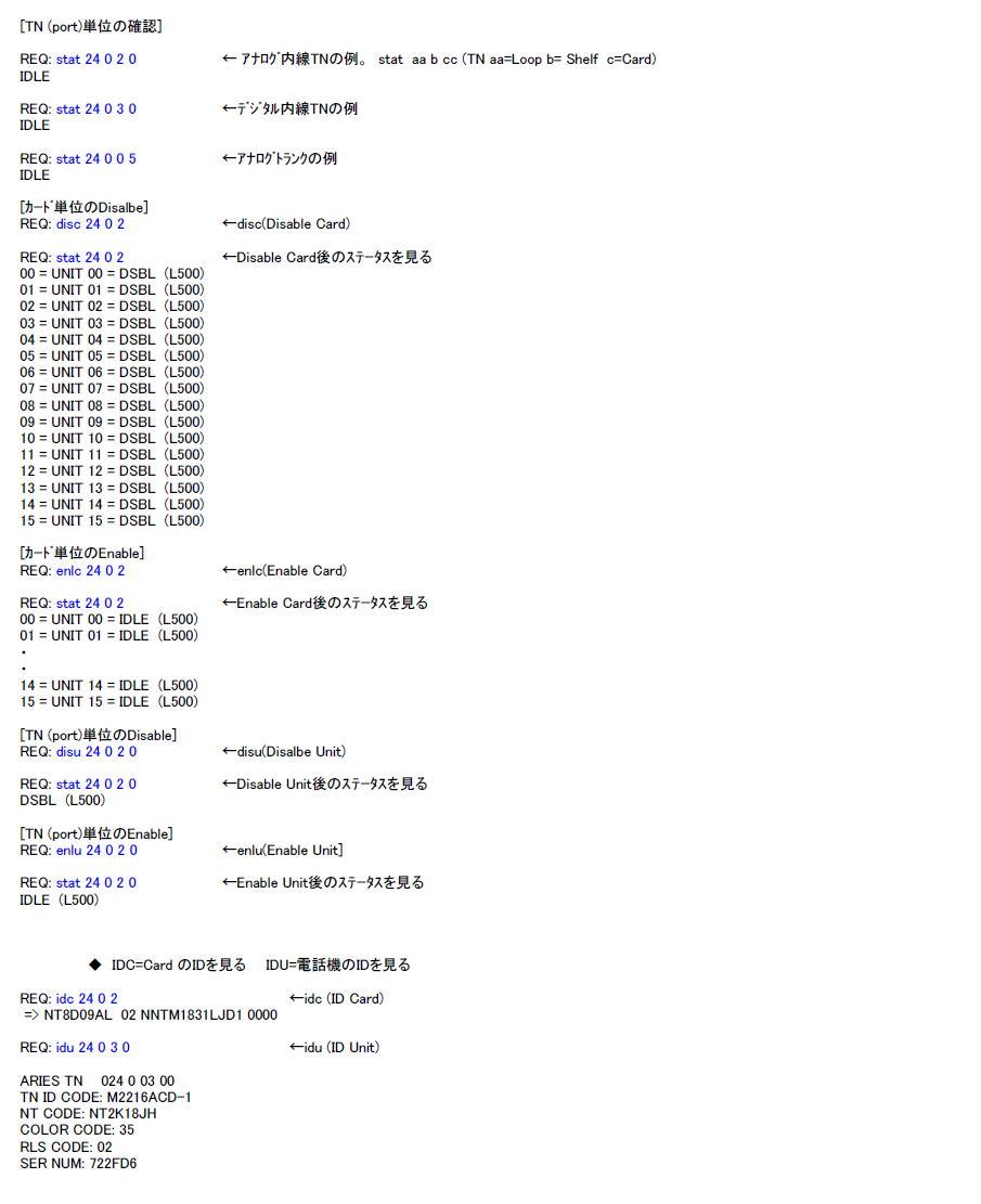 LD 32(LD 20 でも可) Card や TN(Port)のステータス 説明図2