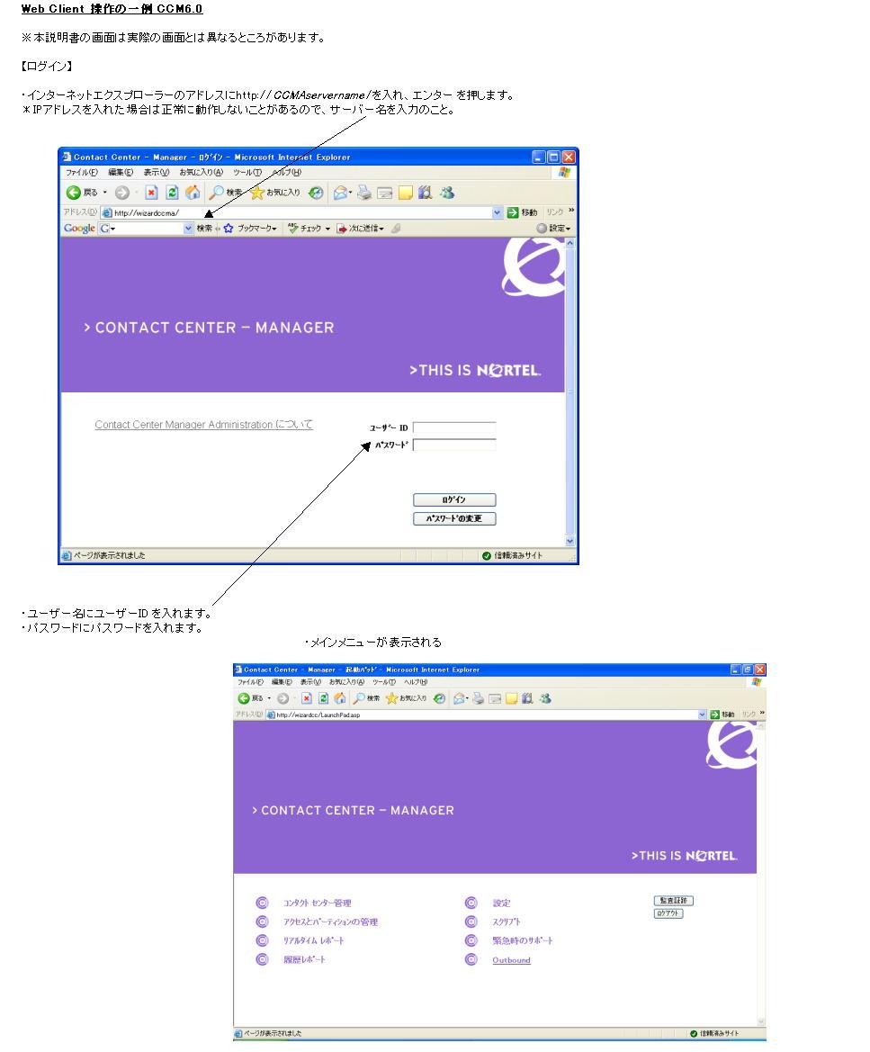 Web Client 操作の一例 CCM 6.0 説明図1