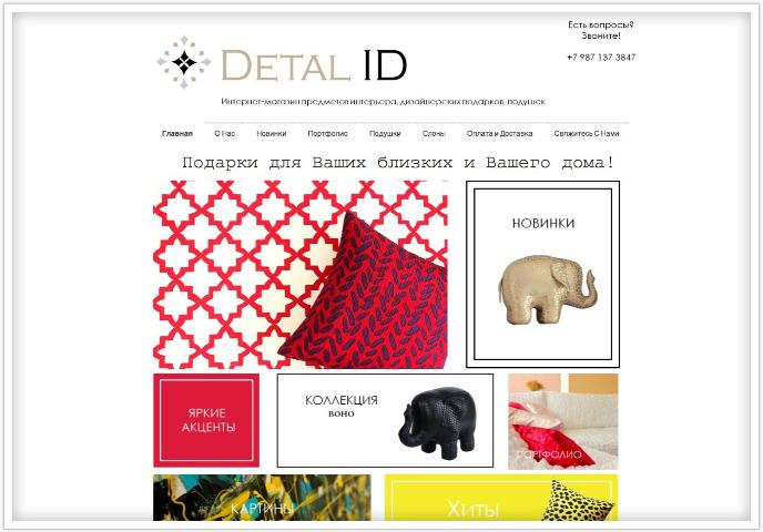 Сайт февраля www.detal-id.com –  сделан на Jimdo!