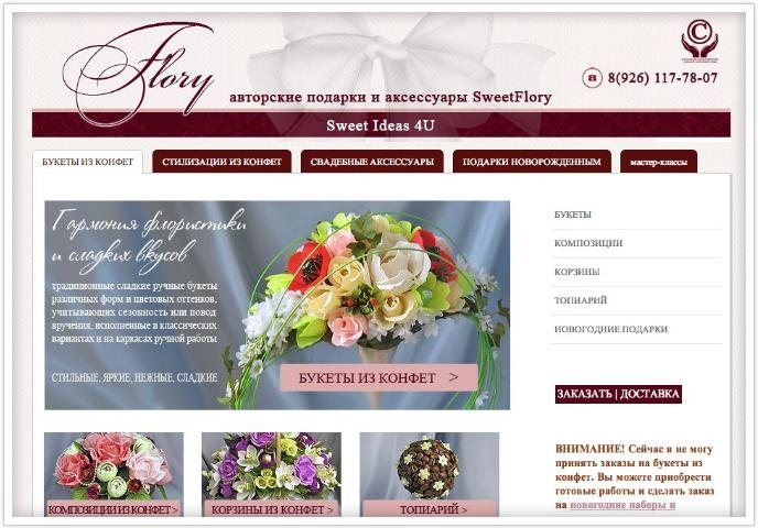 """Сайт авторских подарков """"SweetFlory"""" – сделан на Jimdo"""