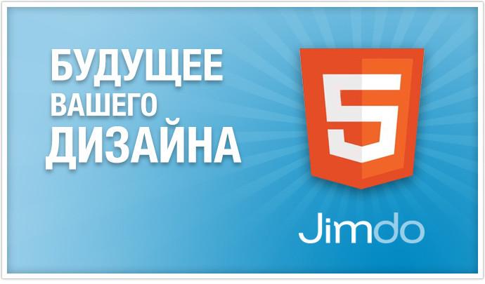 Jimdo поддерживает HTML5