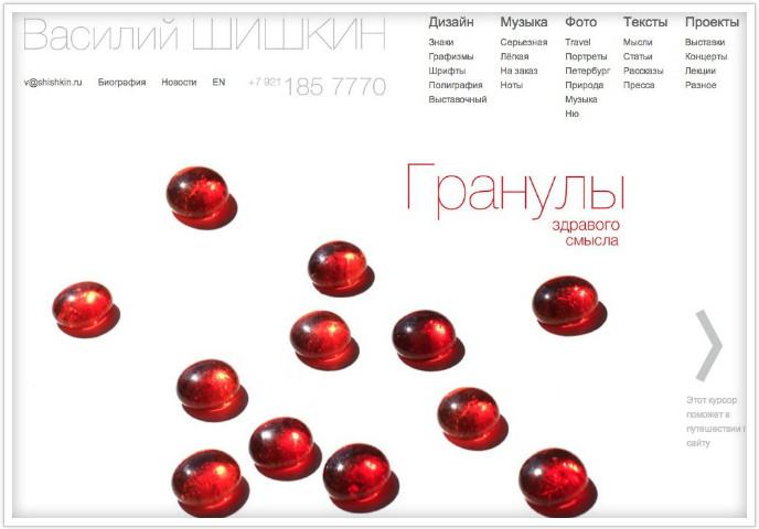 Сайт дизайнера Василия Шишкина сделан на Jimdo