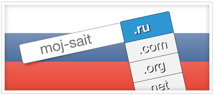 Jimdo поддерживает домены .ru и .рф