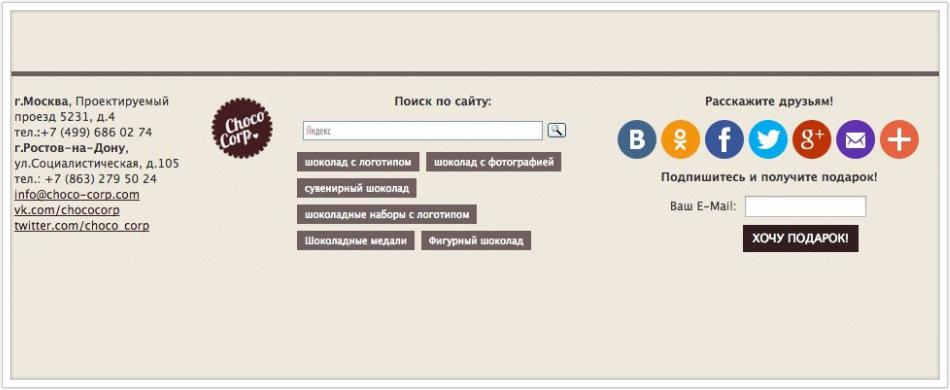 В футере сайта www.choco-corp.com расположена контактная информация, модуль поиска от Google, кнопки социальных сетей и форма подписки на рассылку новостей