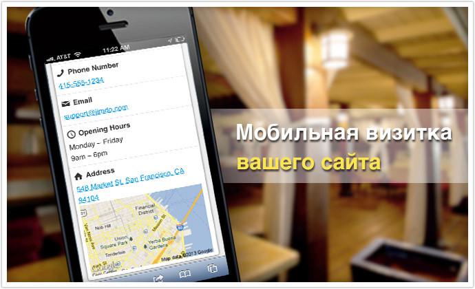 Мобильная визитка для вашего бизнеса в интернете