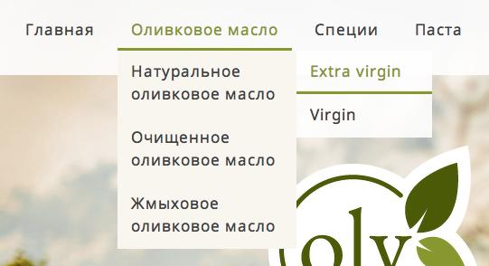 Подпункты меню для различных видов оливкового масла