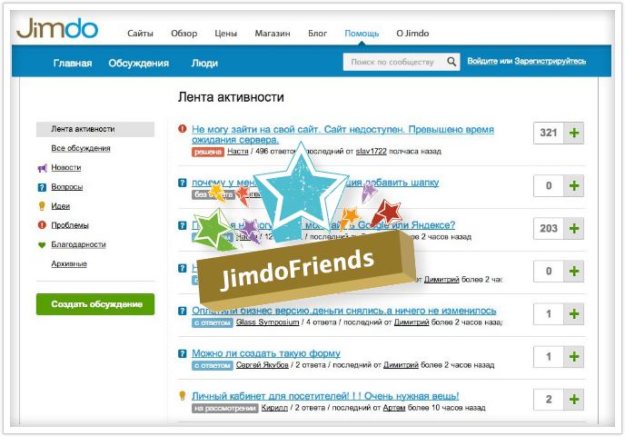 Призы самым активным участникам сообщества Jimdo