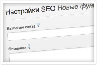 Настройки SEO  для вашего сайта