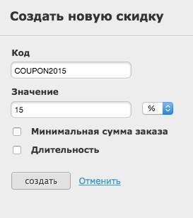 Возможность создания скидок доступна в панели управления сайта, во вкладке Магазин—Скидка.