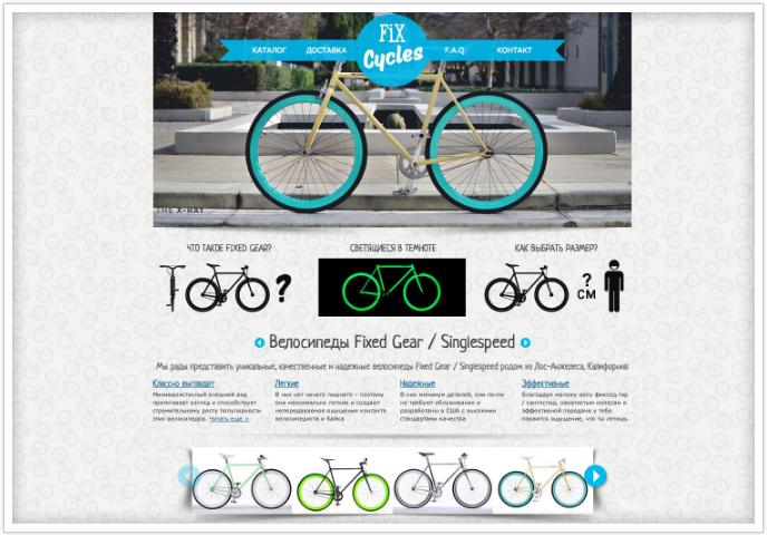 Сайт Pure Fix Cycles