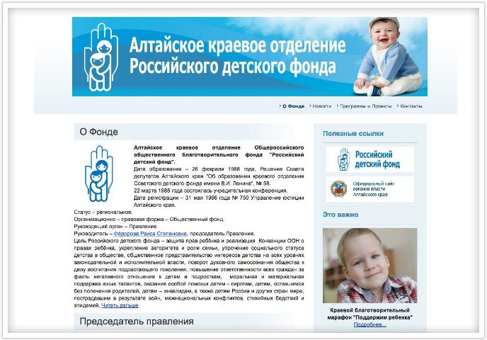 Сайт Алтайского краевого отделения Российского детского фонда – сделан на Jimdo