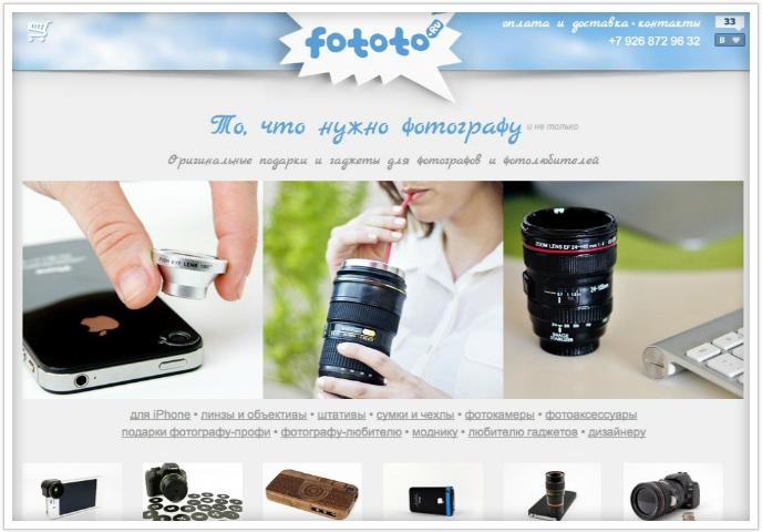 """Сайт """"Подарок фотографу"""" – сделан на Jimdo"""