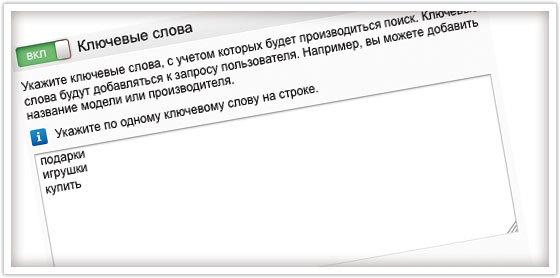 Настройка уточнений Яндекс.Поиск для сайта