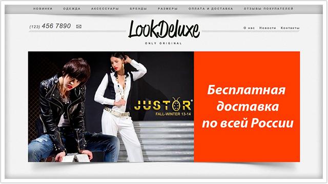 В дизайне сайта магазина LookDeluxe очень чисто и стильно использован объем, изгибы поверхности и тени. При этом объемом и тенями обладает как область меню на самом верху, так и слайдер.