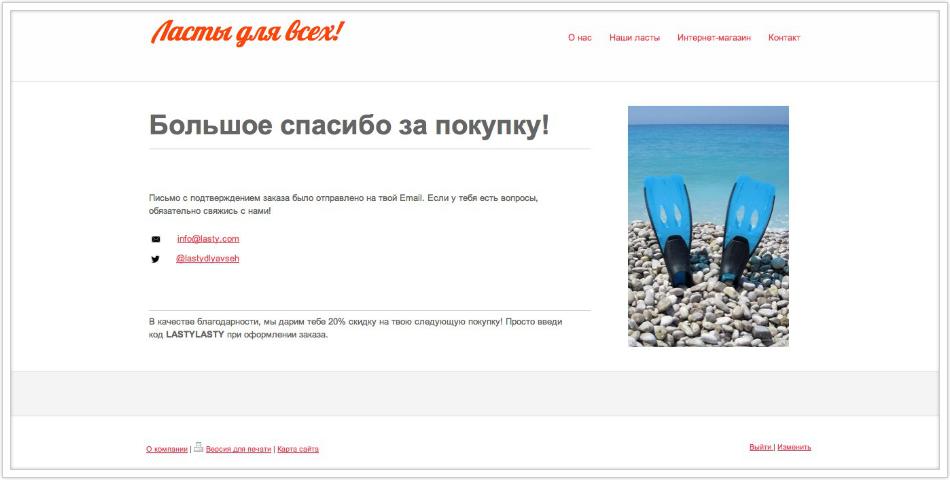 Новости интернет-магазина: индивидуальная страница подтверждения заказа