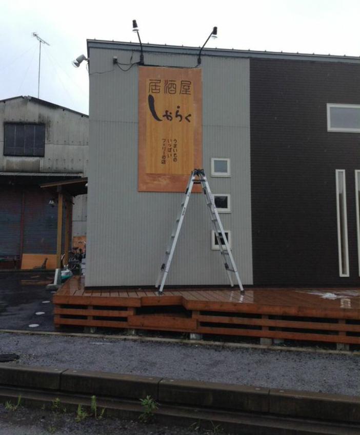 栃木県宇都宮市居酒屋しゃらく様 居酒屋ロゴマーク製作 看板手描き仕上げ