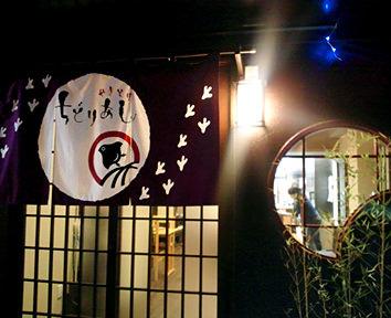 栃木県宇都宮市 居酒屋ちどりあし のれんポイントカード名刺ロゴ製作