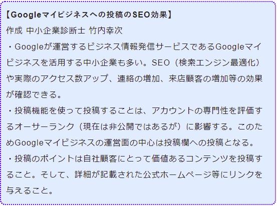 Googleマイビジネスへの投稿のSEO効果