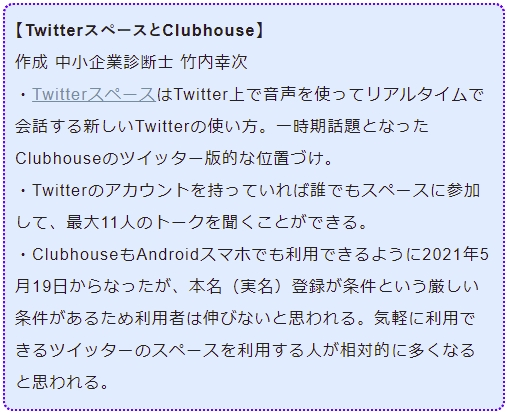 TwitterスペースとClubhouse