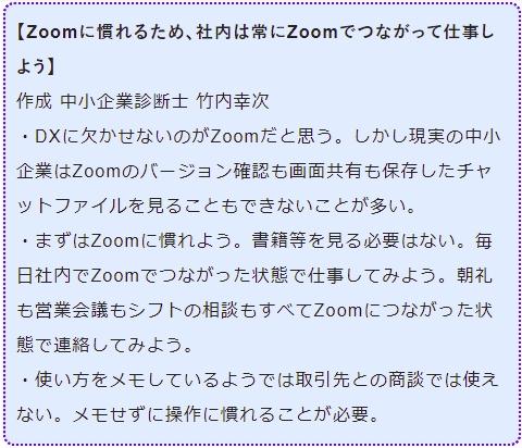Zoomに慣れるため、社内は常にZoomでつながって仕事しよう