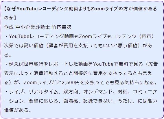 なぜYouTubeレコーディング動画よりもZoomライブの方が価値があるのか