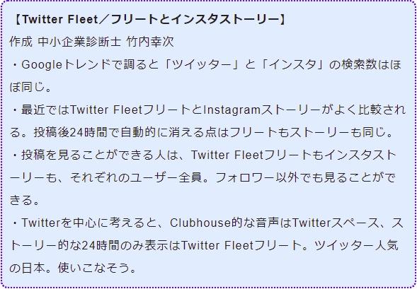 Twitter Fleet/フリートとインスタストーリー