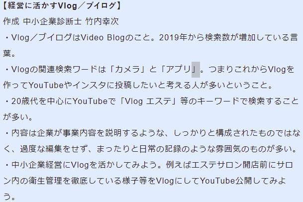 経営に活かすVlog/ブイログ